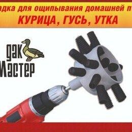 Товары для сельскохозяйственных животных - Насадка перощипальная Дакмастер машинка для ощипывания домашней птицы, 0