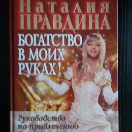 """Бизнес и экономика - Книга Натальи правдиной """"Богатство в моих руках"""", 0"""