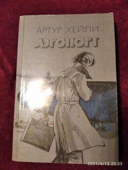 Художественная литература - Артур Хейли. Аэропорт, 0