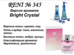 Парфюмерия - РЕНИ 345 Versace Bright Crystal (Версаче розовые), 0