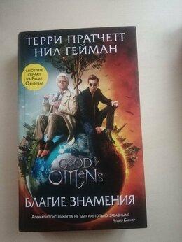 """Прочее - книга """"Благие знамения"""", 0"""