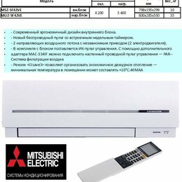 Кондиционеры - Сплит-система Mitsubishi Standart Inverter…, 0