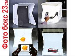 Осветительное оборудование - Фотостудия, фотокуб, лайтбокс, фотобокс 23x23см, 0
