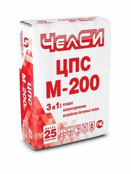 Строительные смеси и сыпучие материалы - Цементно-песчаная смесь ЧелСИ М200, 25 кг., 0