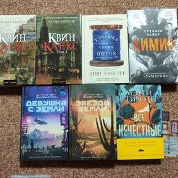 Художественная литература - Распродажа Новые книги, 0