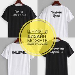 Дизайн, изготовление и реставрация товаров - Печать на футболках кружке одежде, 0