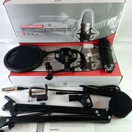 Микрофоны - Конденсаторный студийный микрофон, 0