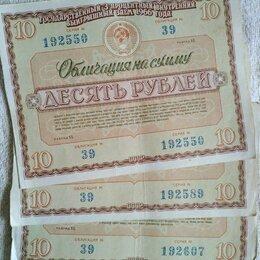 Банкноты - Облигации СССР 1966 г, 0