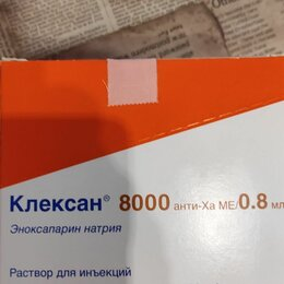 Приборы и аксессуары - Клексан 8000 анти-ха ме 0.8 мл,раствор для инъекций,10 шприцов ., 0