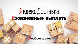 Курьер - Водитель курьер в Яндекс Доставку, 0