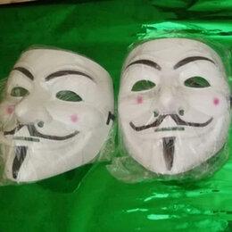 Карнавальные и театральные костюмы - Маски анонимуса (2 шт.), 0