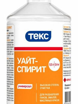 Растворители - Уайт-спирит 0,8 кг Текс, 0
