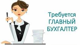 Бухгалтер - Главный бухгалтер, 0