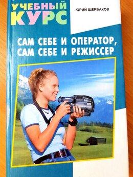 Прочее - Учебный курс. «Сам себе и оператор, сам себе и…, 0