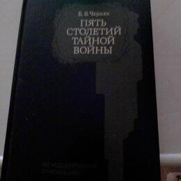Прочее - Черняк, пять столетий тайной войны, 0