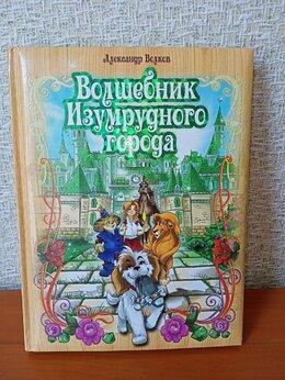 """Детская литература - Книга Волков """"Волшебник Изумрудного города"""" , 0"""
