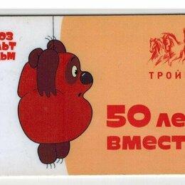 Другое - Карта тройка Союзмультфильм 50 лет вместе Винни Пух, 0
