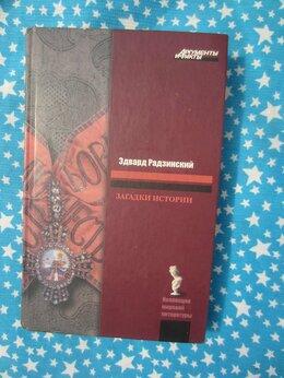 Художественная литература - Э. Радзинский. Загадки истории. 2011 год, 0