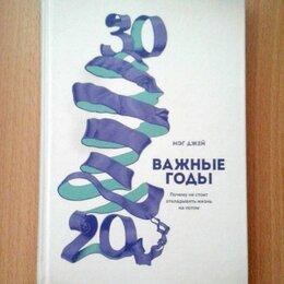 Наука и образование - Важные годы (книга), 0