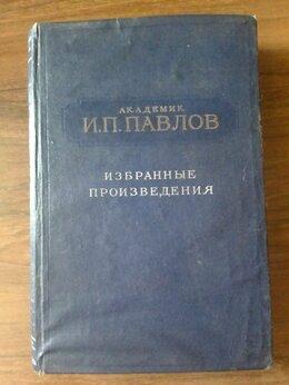 Прочее - Академик И.П.Павлов. Избранные произведения., 0