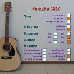Акустические и классические гитары - Yamaha F310. Акустическая гитара. Новая, 0
