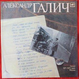 "Виниловые пластинки - Александр Галич 2LP / 12"", LP, 1989 г.в. , 0"