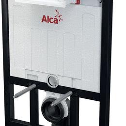 Комплектующие - AM101/850 Скрытая система инсталляции для сухой установки  высота 0,85м.X, 0