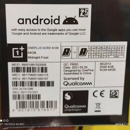 Мобильные телефоны - Oneplus nord n100 4/64, 0