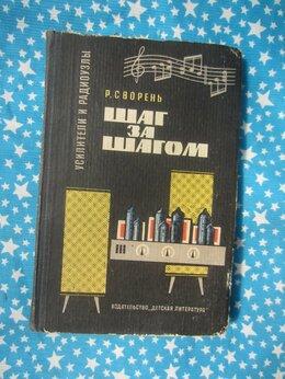 Художественная литература - Р. Сворень. Шаг за шагом. 1965 год. , 0