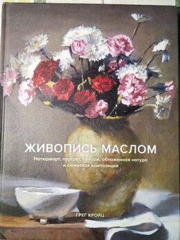 """Искусство и культура - Книга/пособие """"Живопись маслом"""", 0"""