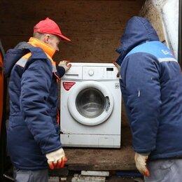 Бытовые услуги - Утилизация стиральных машин самовывоз, 0