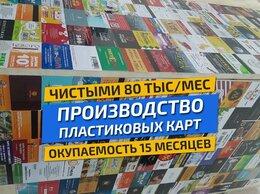 Производство - Готовый бизнес производство пластиковых карт, 0