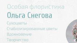 Сертификаты, курсы, мастер-классы - Ольга Снегова Флористика 2 курса от, 0