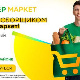 Сборщики - Сборщики заказов Сбермаркет, 0