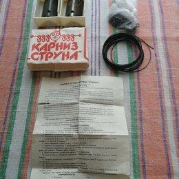 Карнизы и аксессуары для штор - Новый проволочный карниз-струна, 0