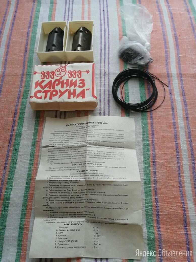 Новый проволочный карниз-струна по цене 50₽ - Карнизы и аксессуары для штор, фото 0