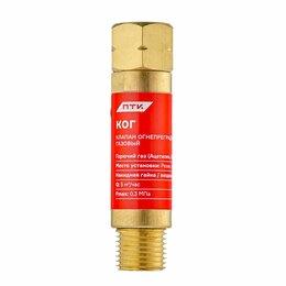 Аксессуары и комплектующие - 🔥Клапан огнепреградительный газовый (на резак…, 0