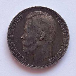 Монеты - Царская Россия. 1 рубль 1896 г.,1898 г.,1901 г, 0