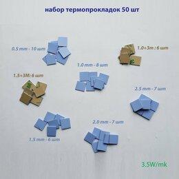 Кулеры и системы охлаждения - Термопрокладка 0.5мм 1.0мм 1.5мм 2.0мм 2.5мм…, 0