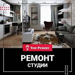 Архитектура, строительство и ремонт - Качественный ремонт квартиры с гарантией.…, 0