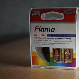 Светофильтры - Циркулярный поляризационный фильтр CPL Flama 37mm, 0