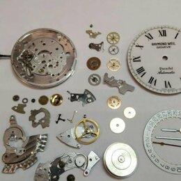 Бытовые услуги - Ремонт швейцарских часов, 0