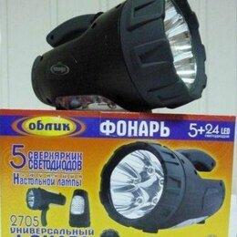 Фонари - Фонарь - прожектор 2705, 0
