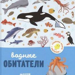 Детская литература - ГКМ. Водные обитатели. Бессон А., 0