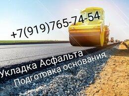 Архитектура, строительство и ремонт - Укладка Асфальта!, 0