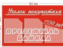 """Рекламные конструкции и материалы - Стенд """"Уголок покупателя"""", 0"""