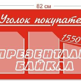 Рекламные конструкции и материалы - Информационные стенды , 0