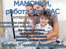 Менеджеры - Дополнительный доход удаленно,дома, без вложений., 0