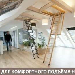 Лестницы и элементы лестниц - Лестница чердачная, 0