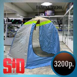Палатки - Палатка Призма, 0